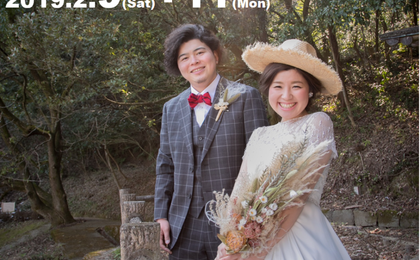 Special 3days Bridal Fair 【温泉デート♪】
